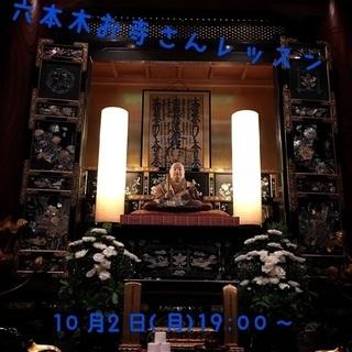 六本木ヒルズの横の徳川家ゆかりのお寺さんでバレリーナヨガ