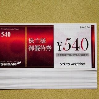 値下げしました カラオケシダックス 株主優待券¥540×5枚1セット
