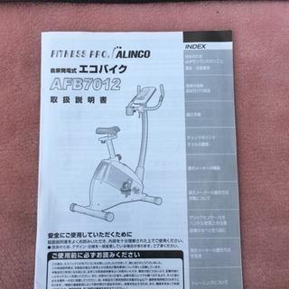 ALINCO 自家発電式 エコバイク AFB7012 - 売ります・あげます