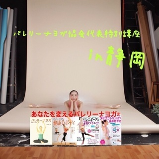バレリーナヨガ協会代表特別講座〜美しい身体をつくるin静岡