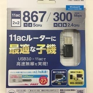 9/27 値下げ★ELECOM 無線LANアダプター 未使用!