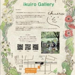 ikuiro Gallery オープン!