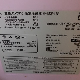 【無料】MITSUBISHI大型冷蔵庫
