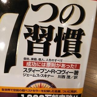 「7つの習慣」無料 吉祥寺三鷹新宿渋谷 ※上側以外新品同様