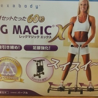 レッグマジックX 正規品1300円に値下げ!