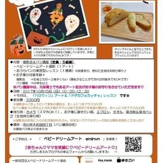 【市川市】10/15(日)おうちパン講座✖︎ベビードリームアート撮影会