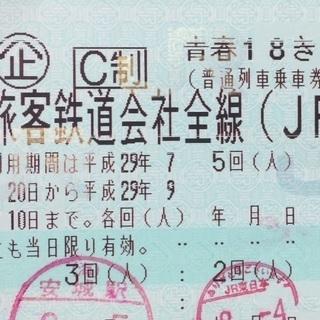 青春18切符 残り1日分
