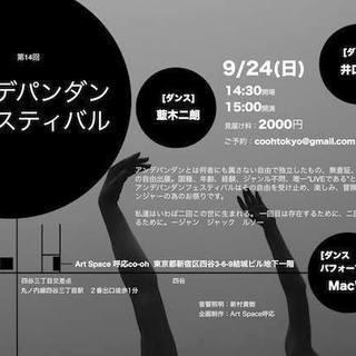9/24(日/Sun)第14回アンデパンダンフェスティバル
