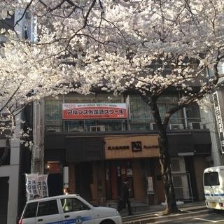 鷺沼駅から徒歩2分の英会話スクール。まずは体験レッスを!無料体験随...