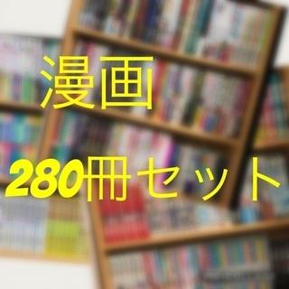 漫画 280冊以上