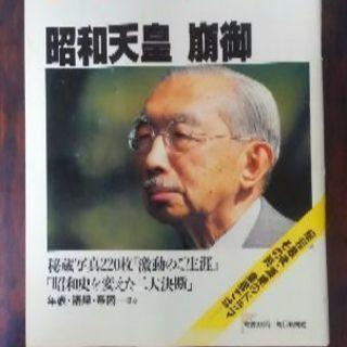 昭和天皇 崩御 サンデー毎日 緊急増刊号