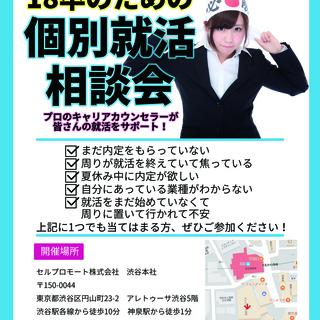 ⭐️憧れのジャ○ーズ、AK○48に会える?⭐️テレビ業界派遣会社ディレクター、アシスタント募集 - 渋谷区