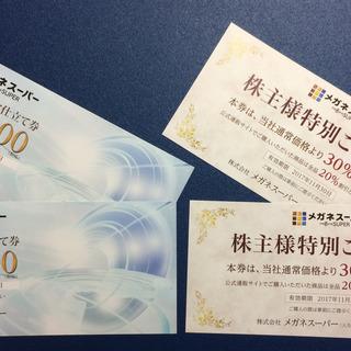 メガネスーパーの株主優待券(2万円分と通常価格の30%割引券)