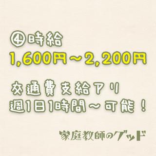 【茨木市】家庭教師のお仕事☆知識を活かして「先生」やりませんか♪ - アルバイト