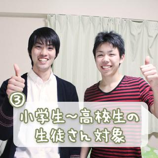 【八尾市】家庭教師のお仕事☆知識を活かして「先生」やりませんか♪ − 大阪府
