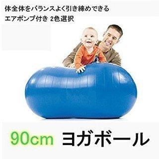 ピーナツ型 バランスボール 青 90cm×45cm エアポンプ付 ...