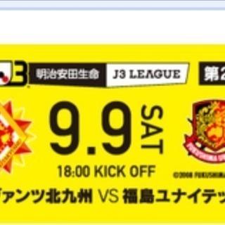 ギラヴァンツ チケット 9月9日福島戦
