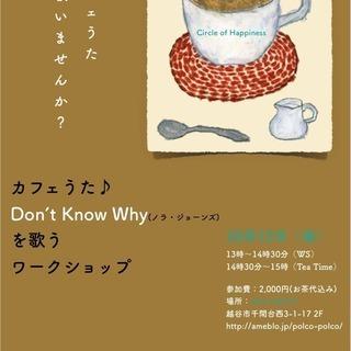 『カフェうた』1Dayワークショップ⭐︎ Don't know w...
