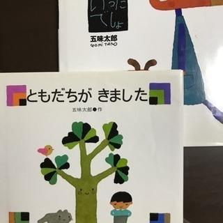 五味太郎さん絵本☆2冊