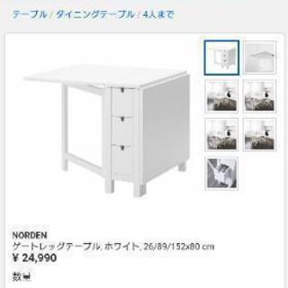 IKEA ダイニングセット お値下げ!