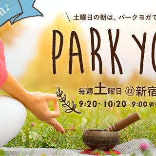 【もふもふの芝生で☆】パークヨガ〜...