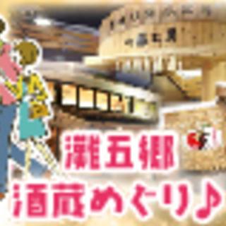 神戸・灘五郷を男女グループで酒蔵めぐり♪利き酒が楽しい♪