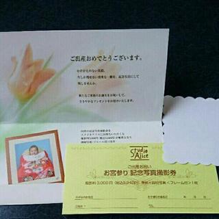 スタジオアリス☆お宮参りフォト☆