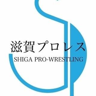 滋賀プロレスリングスタッフ募集