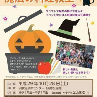 秋のアウトドアクッキング☆魔法の料理教室