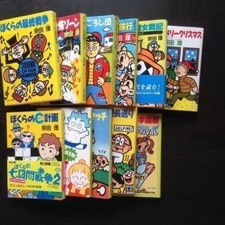 宗田理 ぼくらシリーズ 10冊