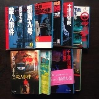 西村京太郎 文庫本 約30冊