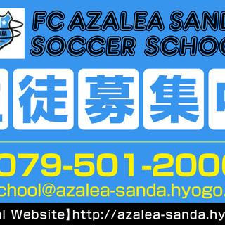 少年少女【サッカースクール】スクール生募集!!