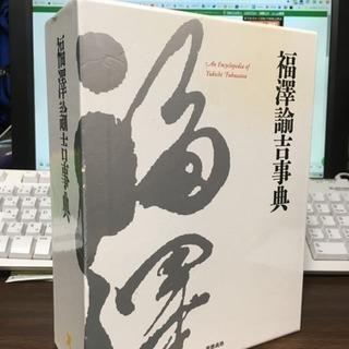 2010年慶應義塾出版会発行『福澤諭吉辞典』