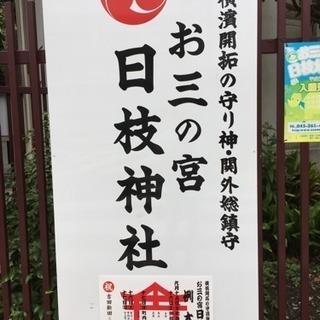 お三の宮日枝神社大例祭