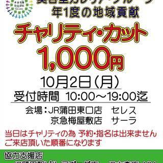 チャリティーカット ★先着順★ヘアカットを1,000円で提供 ガレ...