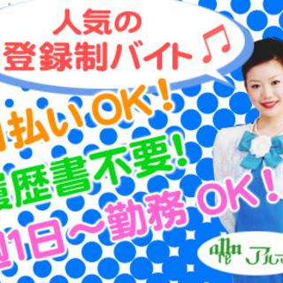 パーティースタッフ10/6(金)大募集!日給5800円日払いOK