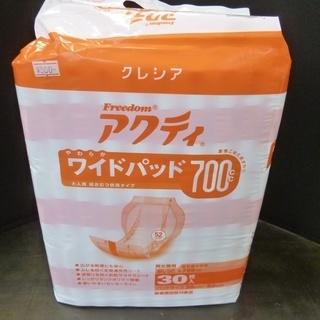 新品 業務用 アクティ ワイドパッド 700 30枚 (病院・施設用)