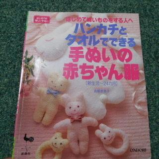 中古本 ハンカチとタオルでできる手ぬいの赤ちゃん服