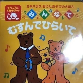 (値下げ)☆ミキハウス 音楽絵本☆