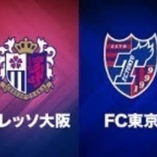 9/9 FC東京 セレッソ大阪戦 ホーム自由席 1枚