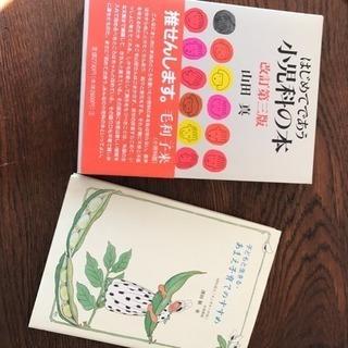 小児科の本★子育ての本