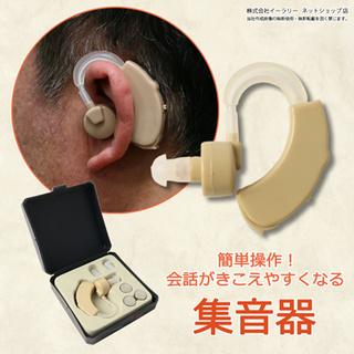 新品 Q443346210  集音器 耳かけ 左右両耳 対応 全...