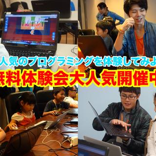 子ども向けプログラミング教室ITeens Lab.10月の無料体験会情報 - 福岡市