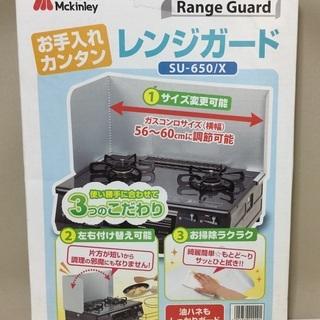 <新品>マッキンリー*レンジガード・SU-650/X・お手入れ簡単♪