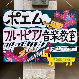 JR玉造駅徒歩約7分!大阪市のフルート・ピアノを習うなら♪ポエムフ...