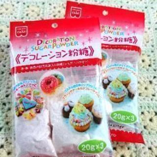 デコレーション粉糖 一袋100円