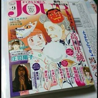 女性向けマガジン 9月号
