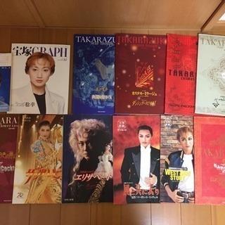 宝塚歌劇団 公演パンフレットなど