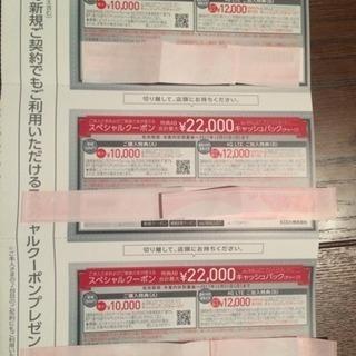 au スペシャルクーポン 最大22000円