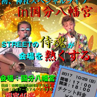 国分寺八幡宮inSTREET陸&浩治LIVE